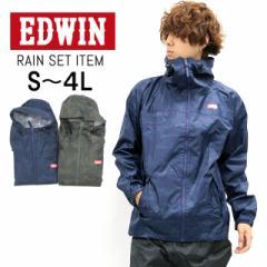 送料無料 EDWIN レインコート レインウエア レイングッズ 雨具 セットアップ メンズ レディース シンプル 無地 大きいサイズ 迷彩