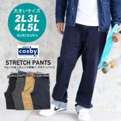【送料無料】【大きいサイズ】パンツ メンズ 大きいサイズ メンズファッション 大きいサイズ パンツ ボトム ストレッチ 2L 3L 4L 5L