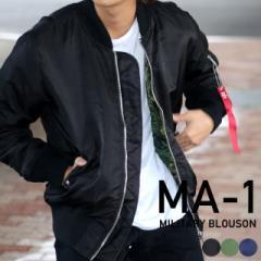 MA-1 メンズ フライトジャケット ミリタリージャケット MA1 マルカワ フライト ジャケット ミリタリー ジャケット 中綿 あったか 秋冬 冬