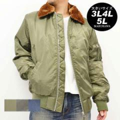 【送料無料】【大きいサイズ】フライトジャケット MA-1 ma-1 ジャケット ブルゾン ダウンジャケット 中綿ジャケット アウター メンズ