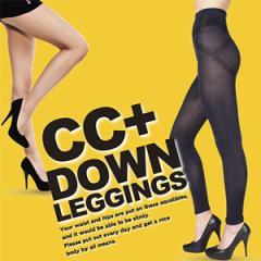 世界初の活性炭繊維を用いた美脚サポート着圧レギンス!!大流行の活性炭ダイエット【CC+ダウンレギンス】