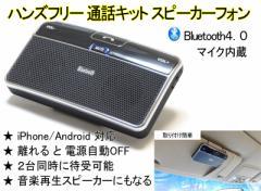 【送料無料】車載 スピーカーフォン サンバイザー ハンズフリーフォン Bluetooth4.0 ブルートゥース Android アンドロイド iPhone[A043]