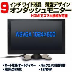 車載 モニター 9インチ液晶オンダッシュLEDモニター/トップボタン12v 24v 高解像度1024x600/オートディマー/HDMI/スピーカー内蔵