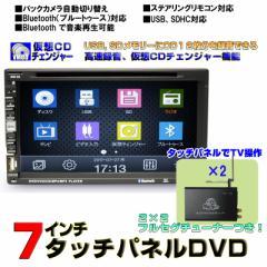 7インチDVDプレーヤー/CD12連装仮想チェンジャー[6901]+2x2フルセグチューナーセット[D291]