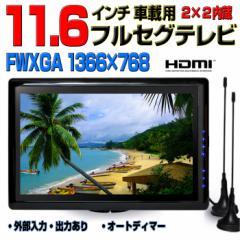 11.6インチフルセグ内蔵テレビ 車載用セット/FWXGA/スピーカー内蔵/HDMIスマホ接続可能 [TF16A]