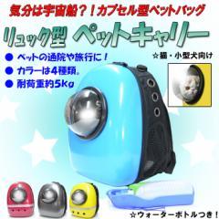 【送料無料】ペット用キャリーバッグ  宇宙船カプセル型ペットバッグ ペット専用バッグ ネコ ニャンコ 犬 ペット用品 リュックサック