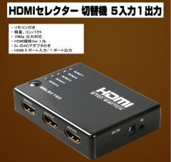 送料無料 HDMIセレクター HDMI切替機 5回路切替器 5入力1出力 HDMI分配器 1080p HDMI セレクター 切替機 切り替え機 簡単 リモコン付き