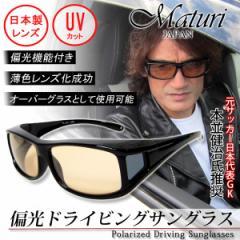 Maturi マトゥーリ 偏光 ドライビングサングラス ...