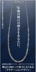 純プラチナグラデーションネックレス(53375-000)