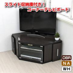 送料無料 テレビ台 コーナー ロータイプ 大型液晶テレビ対応  TV台 テレビラック テレビスタンド TCP303