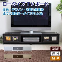 送料無料 テレビ台  ローボード 150cm幅 テレビボード TV台 CPB021
