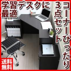 送料無料 学習机 学習デスク コーナーデスク ハイタイプ コーナー 机 CPB004
