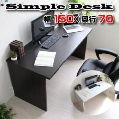 送料無料 パソコンデスク ハイデスク デスク オフィスデスク 幅150cm×奥行70cm ワークデスク  CPB029