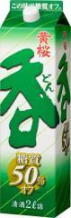 【一部地域送料無料!】2ケース単位(北海道、沖縄、離島地域は除く。佐川急便指定)黄桜呑糖質50%オフ2Lパック12本(2ケース)黄桜(株)