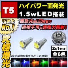 保証付 LED T5 超拡散 面発光 1.5w■キーリング フット メーター エアコン ホワイト ブルー オレンジ グリーン レッド ピンク エムトラ