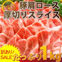 訳あり【冷凍】豚肩ロース厚切りスライス1Kg(数...
