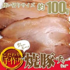 【冷凍】ジューシー手作り焼き豚スライス100g(12時までの御注文で当日発送、土日祝を除く)(惣菜)