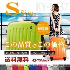 KY-FK37 S スーツケース キャリーバッグ 小型 ファスナー TSA 保証付 軽量 送料無料