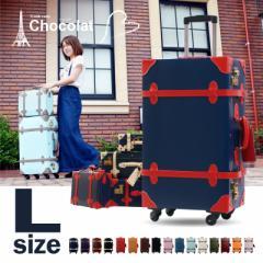 CHOCOLAT L トランクケース ショコラ キャリーバッグ 大型 スーツケース トランク かわいい TSAロック 保証付 送料無料