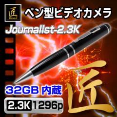 【匠ブランド】2.3K対応 ペン型ビデオカメラ「Journalist-2.3K(ジャーナリスト2.3K)」【送料無料】