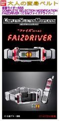 【送料無料 即納 新製品】 大人の変身ベルト 仮面ライダー555 COMPLETE SELECTION MODIFICATION FAIZDRIVER(CSMファイズドライバー)