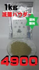 熊笹パウダー(100%)1kg 国産滅菌末・代引不可・送込・安価