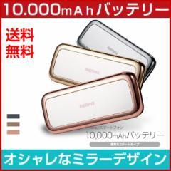 Remax 鏡面 ミラー 10,000mAh モバイルバッテリー