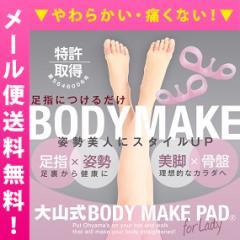 【メール便送料無料】大山式ボディメイクパッド for lady(フォーレディ)/ソフト/初心者/女性/姿勢/背筋