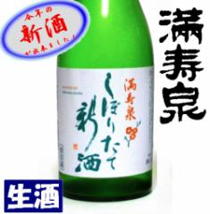 満寿泉 「しぼりたて新酒」 720ml 生酒