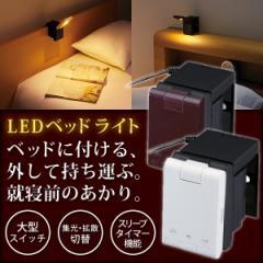 【送料無料】LEDベッドライト LE-H223BR ブラウン ベッド 照明 LED光源 読書灯 ツインバード LEDライト ベットライト 非常用【翌日配達】