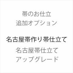 【名古屋帯作り帯仕立て】アップグレード