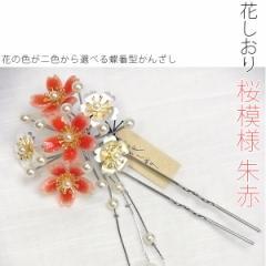 かんざし 和装 髪飾り 〜蝶番型かんざし:桜模様 朱赤〜