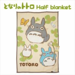 スタジオジブリ(STUDIO GHIBLI) となりのトトロ ほがらか ハーフ毛布 サイズ/(約)100×140cm