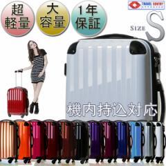 スーツケース 機内持込可 小型・超軽量・Sサイズ・TSAロック搭載・キャリーバッグ 6202 アウトレット新品