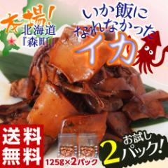 《送料無料》北海道加工 いか飯になれなかったイカ 125g ×2パック 【メール便】【代引き不可】【複数注文不可】 ※常温 ○