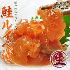 鮭専門店がつくった「鮭ルイベ漬」(北海道石狩加工)約250g×1パック ※冷凍 ○