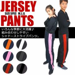 ジャージパンツ メンズ シャドーストライプ M / L / LL カラー 6色 パンツ ボトム