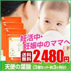 葉酸400μ が摂れる 天使の葉酸(3個セット・約3ヶ月分) ビタミンM 葉酸 送料無料 サプリ サプリメント 健康食品