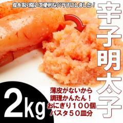 お徳用 辛子明太子 バラコ  2kg(500g×4袋) 送料無料 【rk】