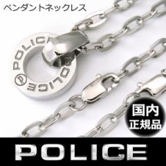 ポリス POLICE ネックレス  ステンレス ペンダント メンズ レディース アクセサリー 送料無料※沖縄以外
