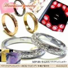 送料無料 刻印無料 ハワイアンジュエリー ペアリング 誕生石 プレゼント 結婚指輪 マリッジリング 入浴剤 写真フレーム/grs8361s-ropair
