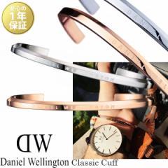 ダニエルウェリントン クラシックカフ バングル ブレスレット メンズ レディース/classiccuff/import