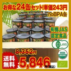 送料無料! オーガニックココナッツミルク400ml 24缶セット 有機JAS認定食品 無精製・無漂白・BPA不使用