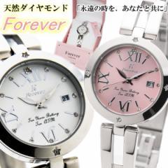 腕時計 レディース 天然ダイヤモンド Forever フォーエバー ベルト調整可能 10気圧防水 電池寿命10年【送料無料】FL1211