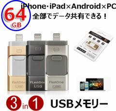 iPhone・iPad USBメモリー 64GB Lightning・microUSB対応 FlashDrive 3in1 iPhone・iPad×Android×PC 全部でデータ共有できる!