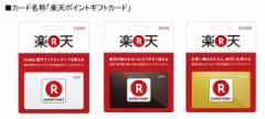 楽天スーパーポイントギフトカード 5000円券 郵送/eメール発送に対応!/ポイント払い可