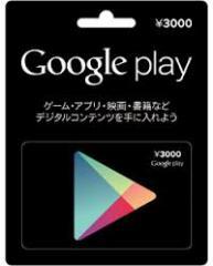 GooglePlayギフトカード(グーグルプレイ) 3000円券 郵送/eメール発送に対応!ポイント払いも可
