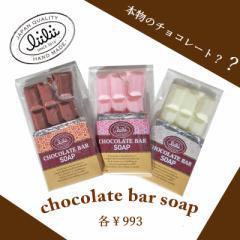 プレゼント に! 手作り 石鹸 リィリィ チョコレート ソープ コスメ