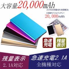 【送料無料】モバイルバッテリー 大容量 20000mAh 軽量 薄型 携帯充電器 2台同時充電OK! 急速充電 LEDライト付き 緊急照明