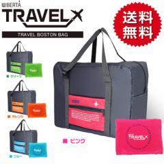 【送料無料】 折りたたみバッグ 旅行用 ボストンバッグ コンパクト キャリーオンバッグ